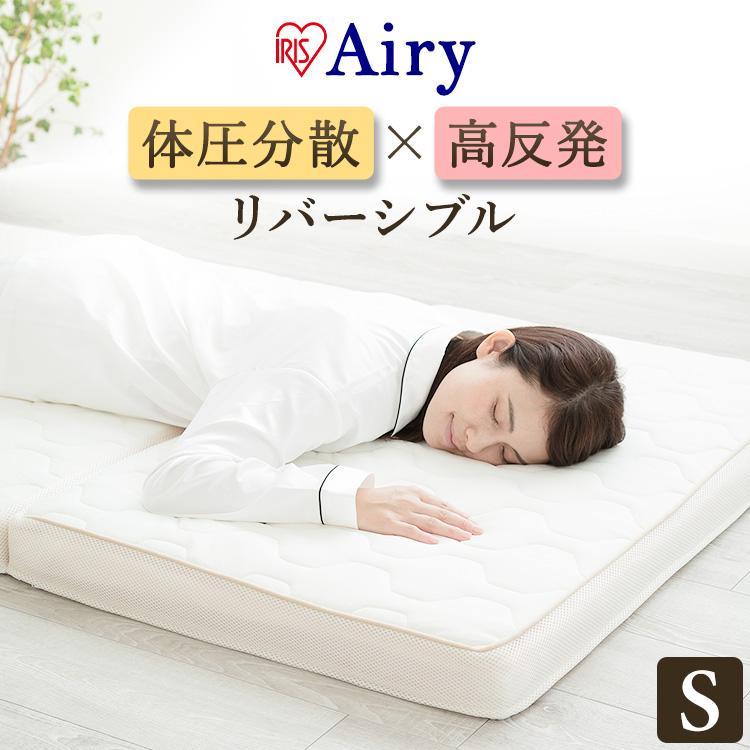 エアリーハイブリッドマットレス センターフィット HBC90-S シングル送料無料 エアリーマットレス ハイブリッド マットレス Airy エアーマットレス 三つ折り 寝具 高反発 快眠 体圧分散 洗える Airyマットレス アイリスオーヤマ