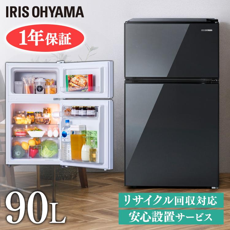 送料無料 冷蔵庫 ガラス扉 ガラス扉冷蔵庫90L IRGD-9A ホワイト ブラック冷蔵 冷凍 コンパクト シンプル キッチン 台所 90L 2ドア アイリスオーヤマ