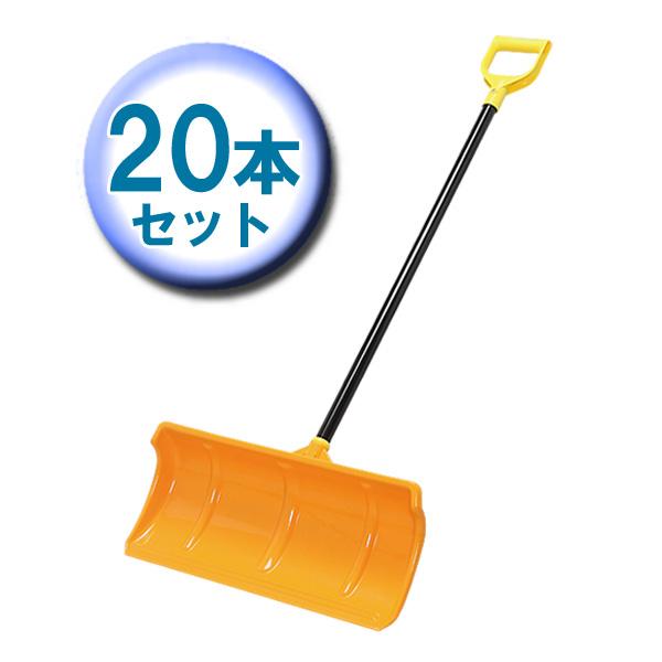 アイリスオーヤマ 【20セット】着脱式セット(PPスノープッシャー+グリップ付き棒)【送料無料】