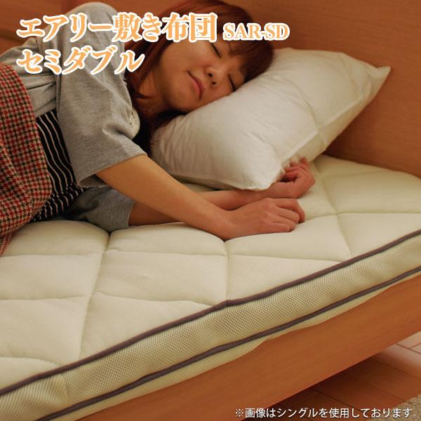 アイリスオーヤマ エアリー敷き布団 SAR-SD セミダブル【高反発 耐圧分散性 腰痛予防に】【送料無料】
