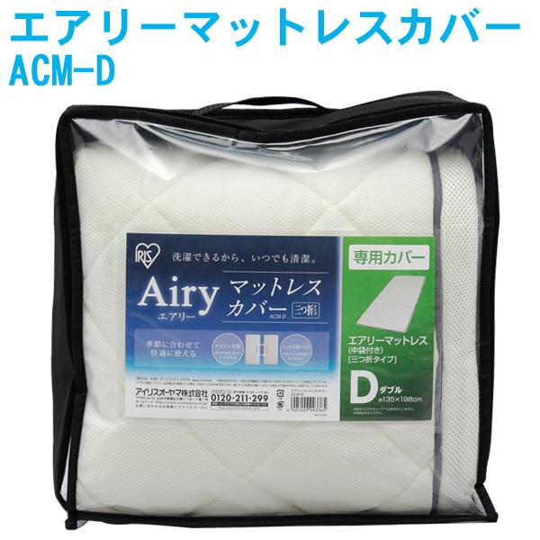 【在庫限り】マットレスカバー ダブル アイリスオーヤマ エアリーマットレスカバー ACM-D【送料無料】 新生活