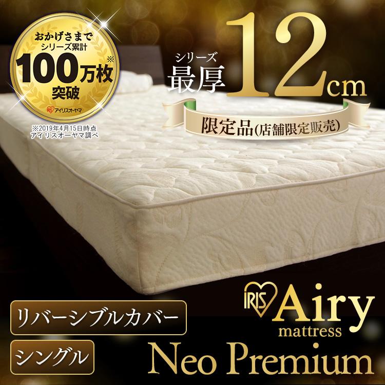 マットレス エアリーマットレス 極厚 12cm シングル アイリスオーヤマ 高反発 高反発マットレス カバー ベッド 折りたたみ 折り畳み 腰 硬さを選べる 洗える 通気性 抗菌 防臭 寝具 HGB120-S 一人暮らし ベッド