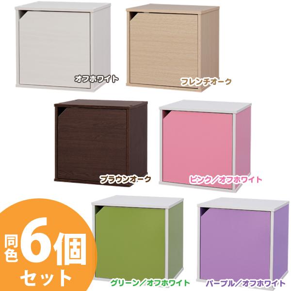 ≪お得☆6個セット≫カラーキュビックOQB-35D 全6色 アイリスオーヤマ【送料無料】