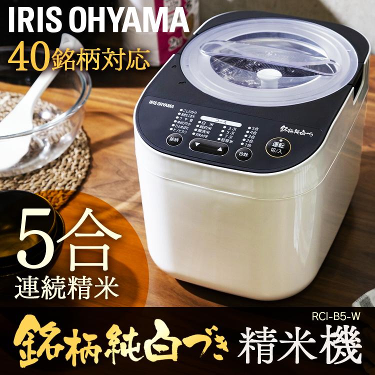 精米機 RCI-B5-W ホワイト送料無料 精米器 米 お米 精米 純白米 無洗米 胚芽米 ぶつき米 分つき米 かくはん式 5合 おいしい 銘柄 銘柄メニュー アイリスオーヤマ [cpir]