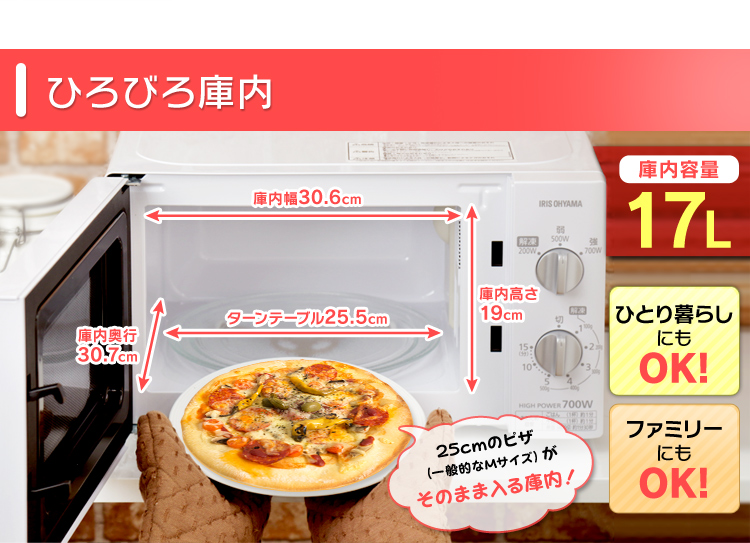 電子レンジターンテーブル ブラック ホワイト 電子レンジ 単機能 レンジ 調理器具 料理 シンプル ターンテーブル あたため 解凍 50Hz 東日本 60Hz 西日本 一人暮らし IMB-T174 PMB-T176 新生活