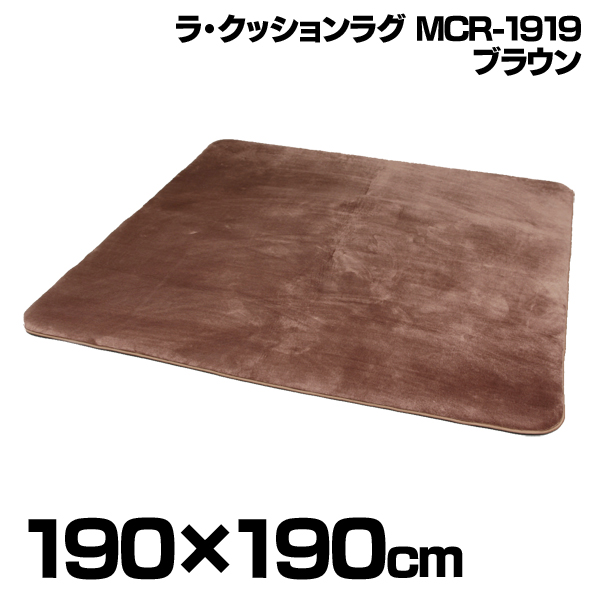 ラ・クッションラグ 【190×190cm】 MCR-1919 ブラウン アイリスオーヤマ【送料無料】 一人暮らし 模様替え 新生活