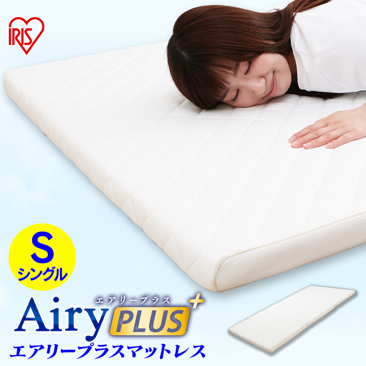 マットレス シングル エアリープラスマットレス シングル APMH-S APM-S AiryPLUS 寝具 ベッドマット 洗える 人気 快眠 ぐっすり アイリスオーヤマ