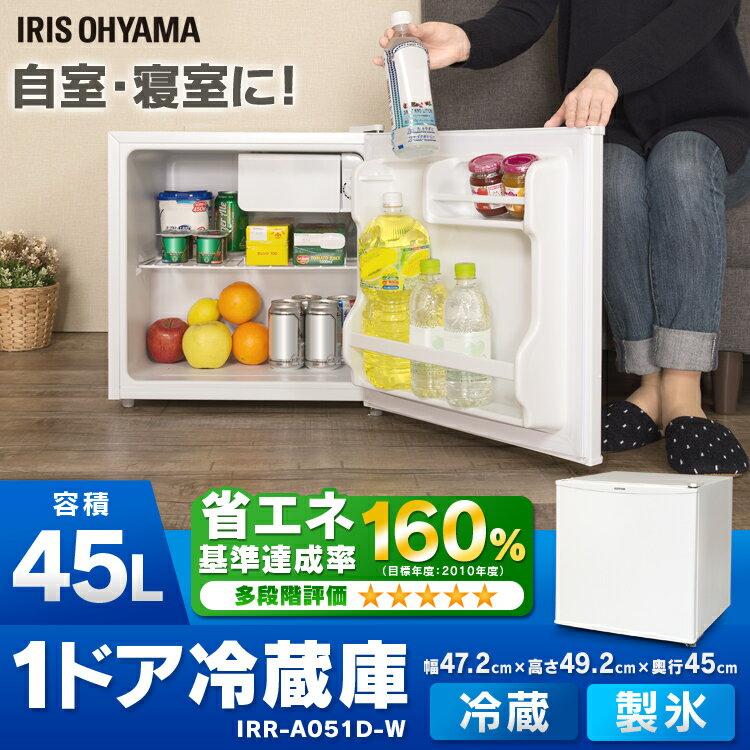 冷蔵庫 白 IRR-A051D-W 送料無料 冷蔵庫 ホワイト 保冷 キッチン家電 一人暮らし 製氷エリア コンパクト 【D】 iris60th
