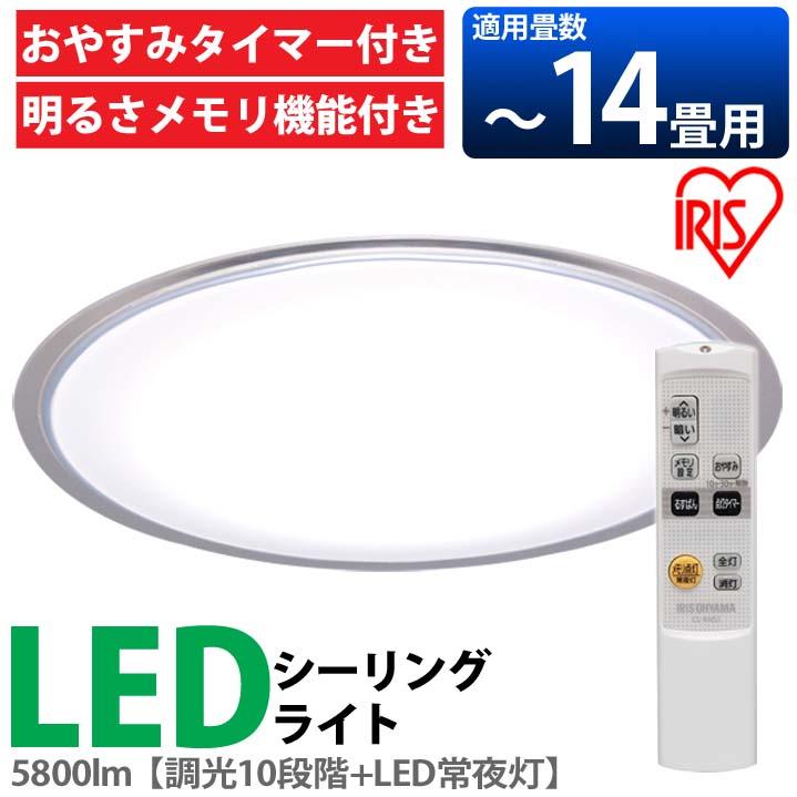 送料無料 ≪5年保障≫ LEDシーリング 5.0シリーズ CL14D-5.0CF 14畳 調光 アイリスオーヤマ シーリングライト ライト シーリング LED 家電 照明 家電照明 リビング ひとり暮らし 省エネ ホワイト コンパクト
