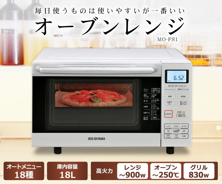 オーブンレンジ フラット 18L MO-FS1 送料無料 フラット フラットテーブル 角皿 東日本 西日本 ヘルツフリー 電子レンジ オーブン おしゃれ トースト 解凍 一人暮らし あたためアイリスオーヤマ