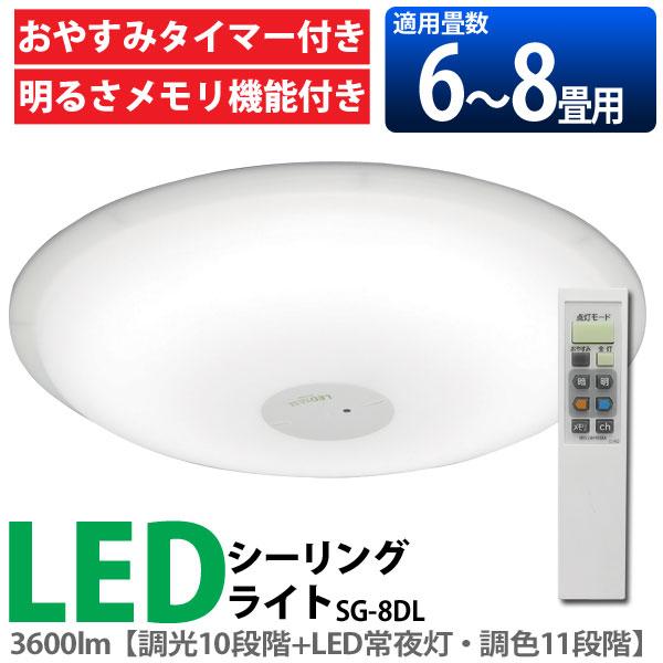 アイリスオーヤマ LEDシーリングライト SG-8DL 3600lm【調光10段階+LED常夜灯・調色11段階】【6~8畳用】【送料無料】