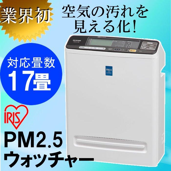 【空気清浄機 花粉 オシャレ コンパクト】PM2.5対応 送料無料 アイリスオーヤマ PM2.5対応空気清浄機 PM2.5ウォッチャー 17畳用