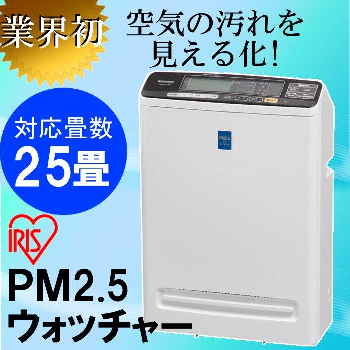 【空気清浄機 PM2.5】送料無料 PM2.5対応 アイリスオーヤマ PM2.5対応空気清浄機 PM2.5ウォッチャー 25畳用 [cpir]