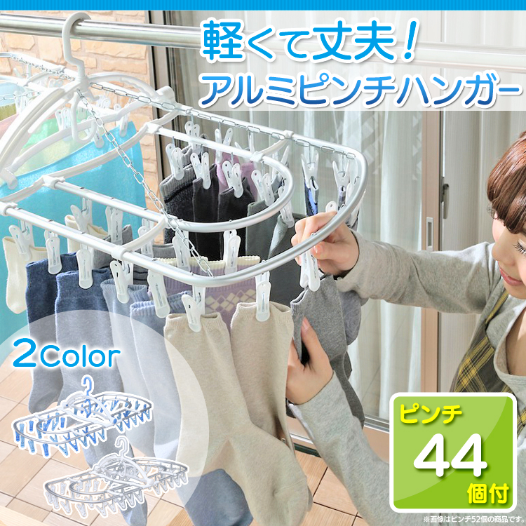 アルミピンチハンガー PIA-44P ブルー・ホワイト アイリスオーヤマ  洗濯物干し ハンガー ピンチ 洗濯用品 物干しハンガー 室内 屋内 屋外 新生活