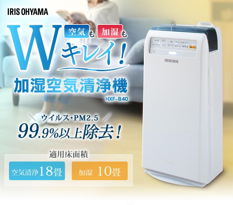 送料無料 加湿空気清浄機 18畳用 ホワイト HXF-B40 アイリスオーヤマ [cpir]