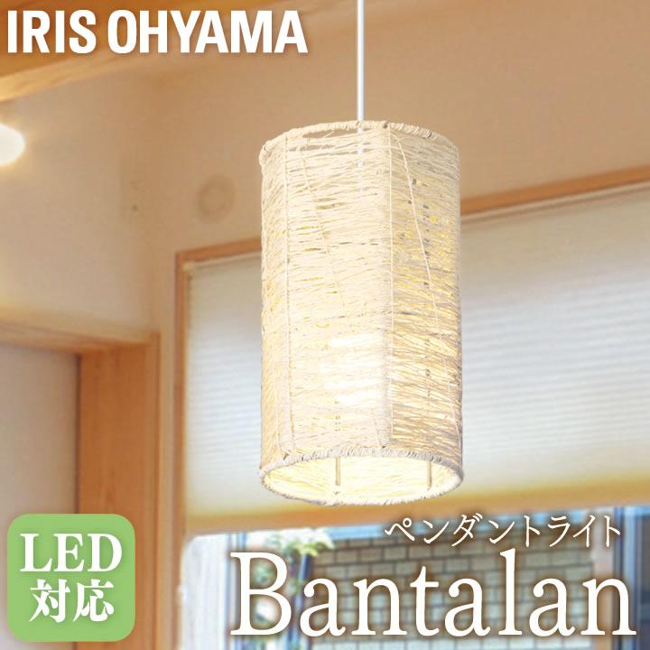 【送料無料】麻製 LEDデザインペンダントライト≪Bantalanシリーズ≫ 筒型 PL8L-E26BT15N アイリスオーヤマ