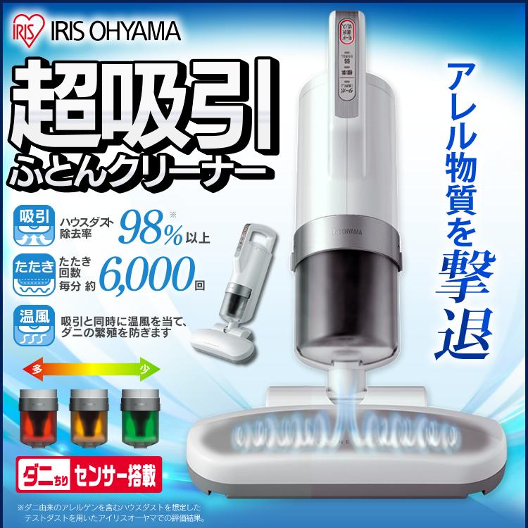 送料無料 超吸引ふとんクリーナー ホワイト IC-FAC2 アイリスオーヤマ
