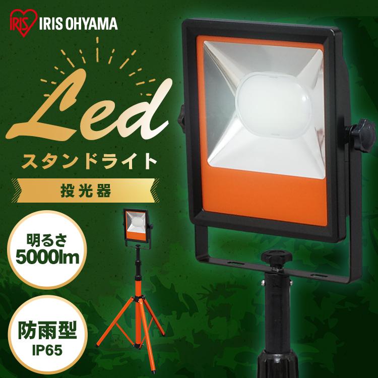 送料無料 LEDスタンドライト 5000lm LWT-5000ST アイリスオーヤマ