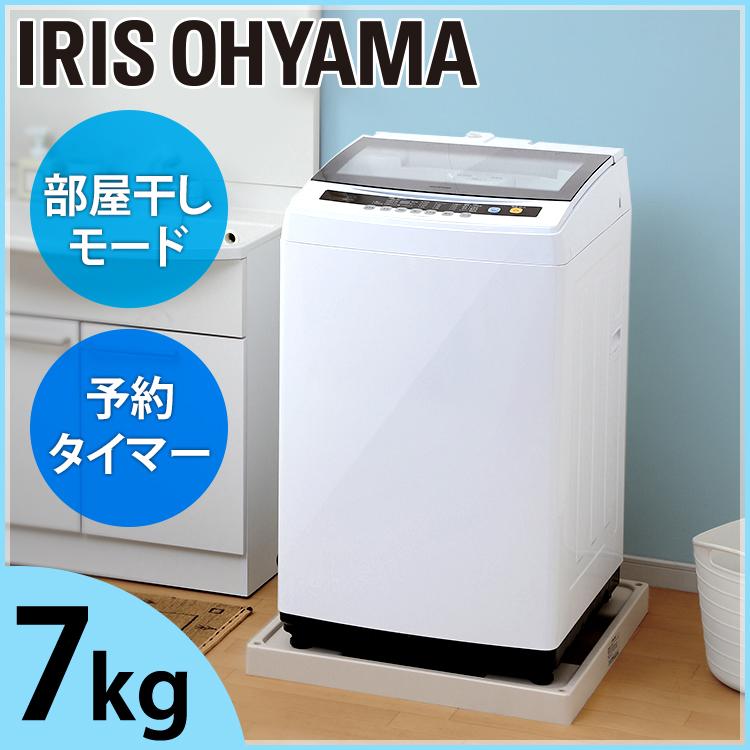 全自動洗濯機 7.0kg IAW-T701送料無料 一人暮らし ひとり暮らし 単身 新生活 ホワイト 白 部屋干し きれい キレイ senntakuki 洗濯 せんたく えり そで 毛布 洗濯器 せんたっき 引っ越し すすぎ アイリスオーヤマ iris60th