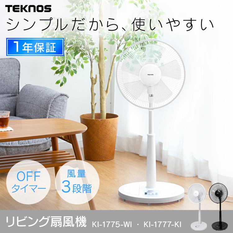 【クーポン利用で200円OFF】扇風機 リビングメカ扇風機 フラットガード・フラットベース ホワイト KI-1775-W テクノス リビング ファン テクノスリビング テクノスファン 扇風機リビング リビングテクノス ファンテクノス リビング扇風機 TEKNOS【D】【B】