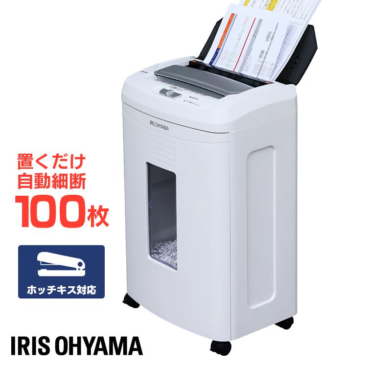 【ポイント5倍!3/20 00:00~】送料無料 オートフィードシュレッダー AFS100C-W アイリスオーヤマ
