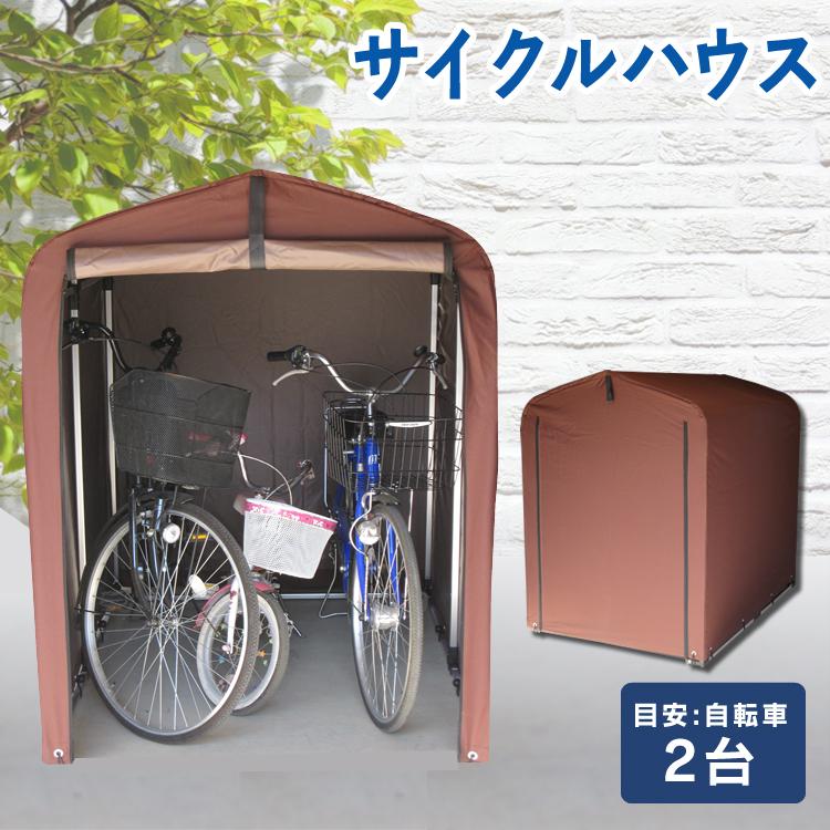 サイクルハウス 2台用 自転車 屋根 ダークブラウン ACI-2.5SBR アルミス 送料無料 自転車置場 駐輪場 サイクルポート バイク ガレージ 【D】
