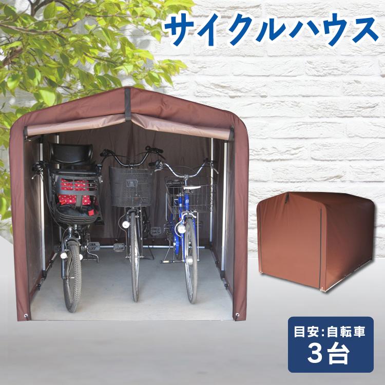 サイクルハウス 3台用 自転車 屋根 ダークブラウン ACI-3SBR送料無料 自転車置場 駐輪場 サイクルポート バイク ガレージ アルミス【D】