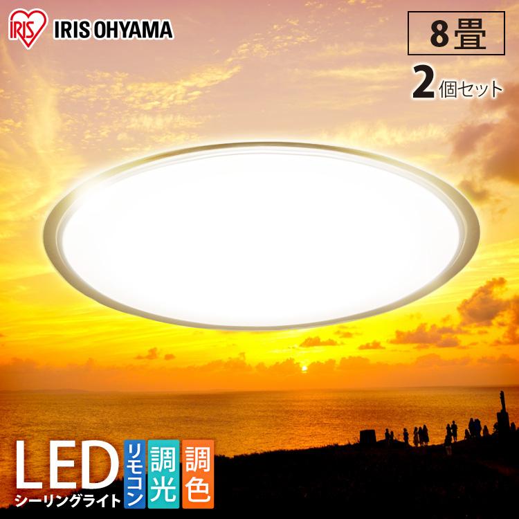 [2台セット] シーリングライト LED クリアフレーム [メーカー5年保証] 8畳 アイリスオーヤマ 送料無料 シーリングライト おしゃれ 8畳 led リモコン付 照明器具 天井照明 LED照明 CL8DL-5.0CF 調