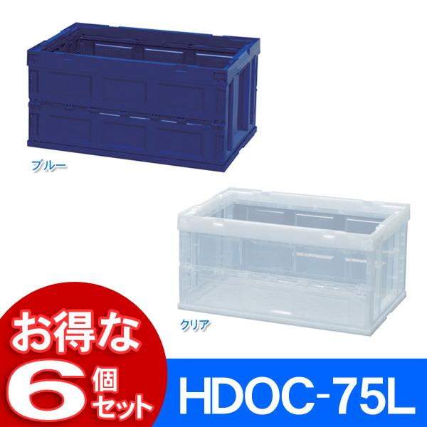 【6個セット】ハード折りたたみコンテナHDOC-75Lブルー・クリア【アイリスオーヤマ】【送料無料】