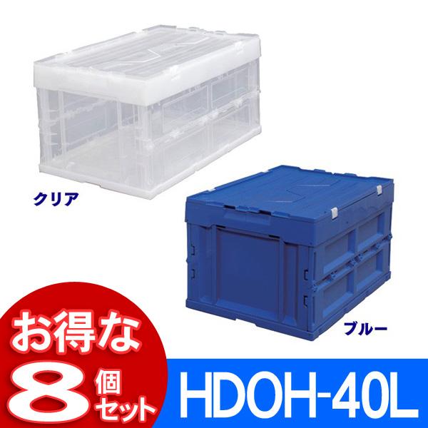【8個セット】折りフタ一体型HDOH-40Lブルー・クリア 【アイリスオーヤマ】【送料無料】