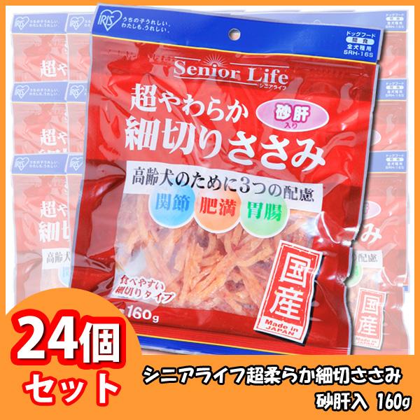 【24個セット】シニアライフ 超柔らか細切ささみ砂肝 SRH-16S【送料無料】