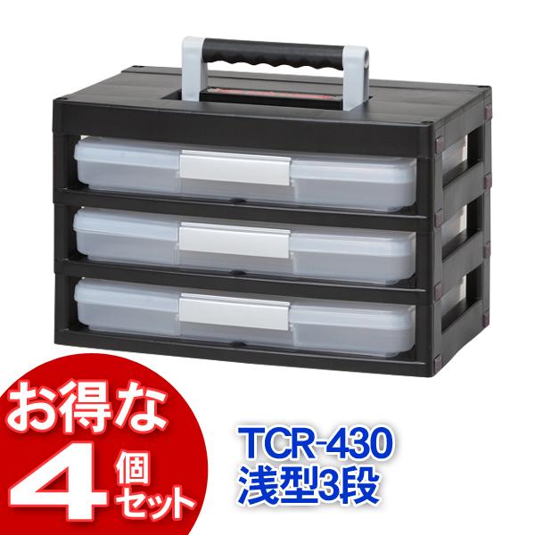 (工具収納ケース)【4個セット】ツールケースストッカーTCR-430 ブラック【アイリスオーヤマ】【送料無料】 新生活