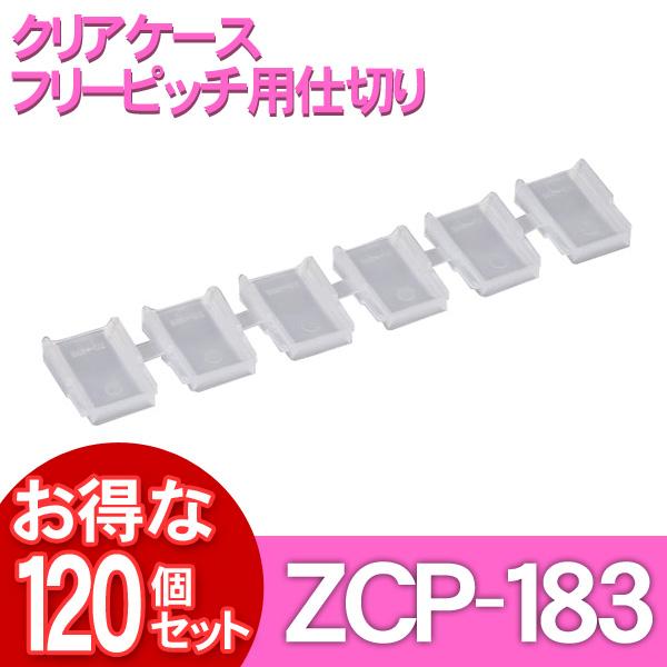 【120個セット】クリアケース フリーピッチ用 別売仕切り ZCP-183【アイリスオーヤマ】【送料無料】