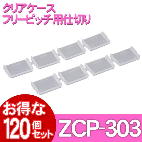 【120個セット】クリアケース フリーピッチ用 別売仕切り ZCP-303【アイリスオーヤマ】【送料無料】