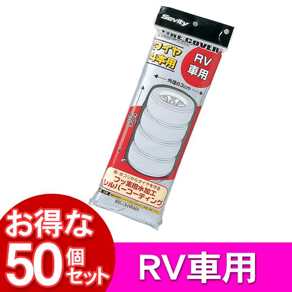【50個セット】タイヤカバーTE-830Eシルバー【アイリスオーヤマ】(カー用品・車・収納・保管・シート)【送料無料】 新生活