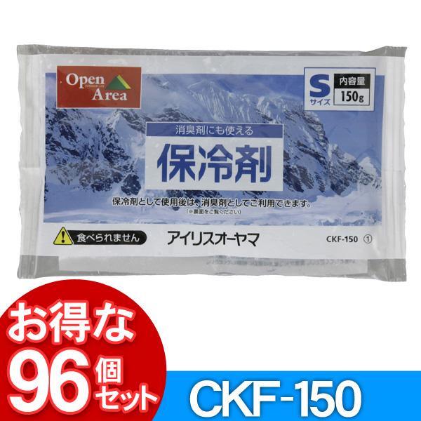 【96個セット】保冷剤ソフトCKF-150【アイリスオーヤマ】【送料無料】