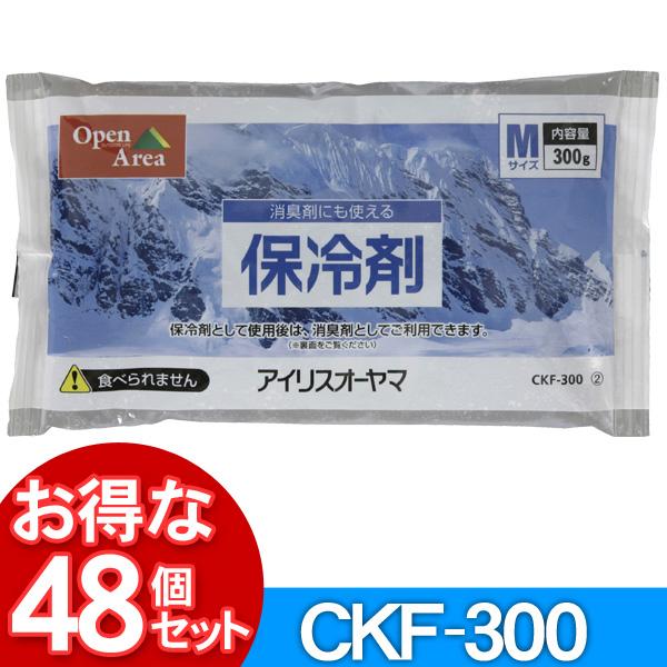 【48個セット】保冷剤ソフトCKF-300【アイリスオーヤマ】【送料無料】