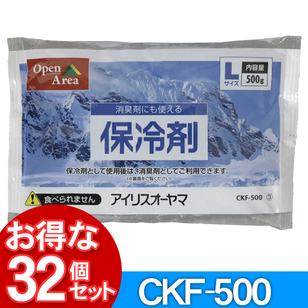 【32個セット】保冷剤ソフトCKF-500【アイリスオーヤマ】【送料無料】