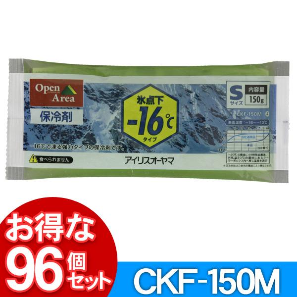 【96個セット】保冷剤ソフトCKF-150M【アイリスオーヤマ】【送料無料】