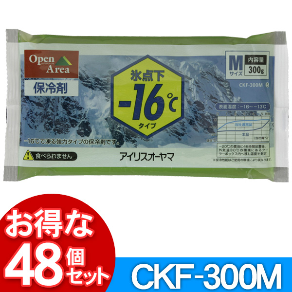 【48個セット】保冷剤ソフトCKF-300M【アイリスオーヤマ】【送料無料】
