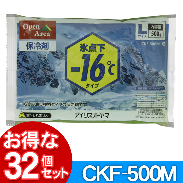 【32個セット】保冷剤ソフトCKF-500M【アイリスオーヤマ】【送料無料】 [cpir]