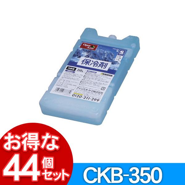 【44個セット】保冷剤ハードCKB-350【アイリスオーヤマ】【送料無料】