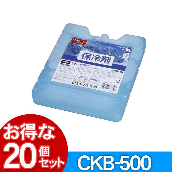 【20個セット】保冷剤ハードCKB-500【アイリスオーヤマ】【送料無料】