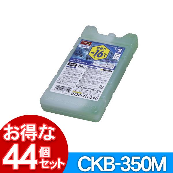 【44個セット】保冷剤ハードCKB-350M【アイリスオーヤマ】【送料無料】