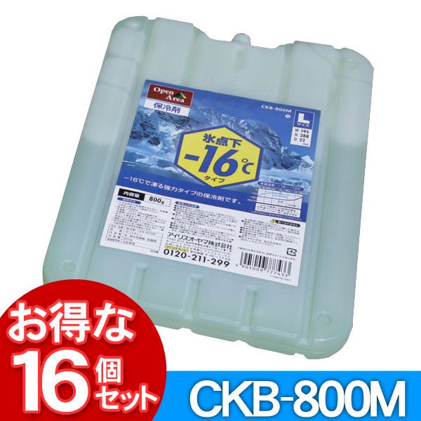 [cpir] 【16個セット】保冷剤ハードCKB-800M【アイリスオーヤマ】【送料無料】