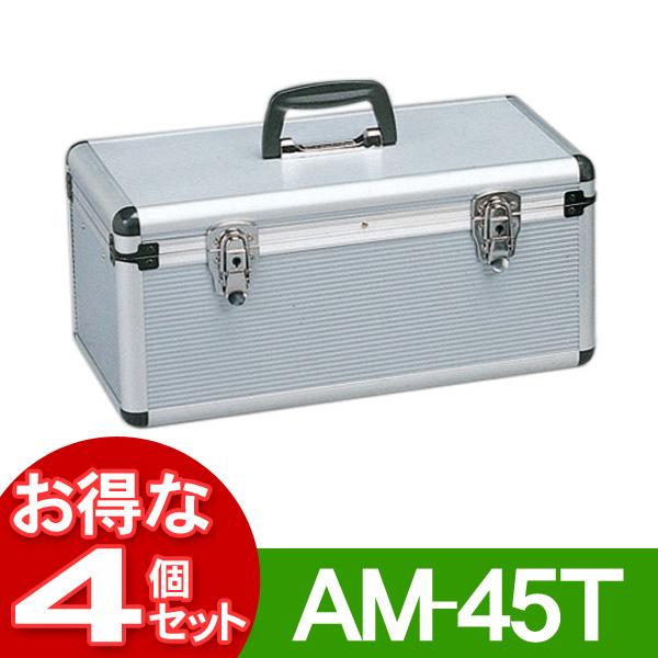 【4個セット】アルミケースAM-45T【アイリスオーヤマ】【送料無料】