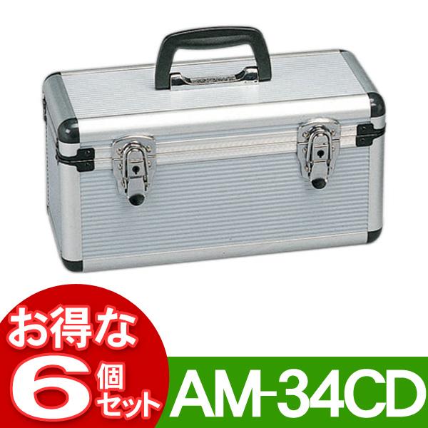 【6個セット】アルミケースAM-34CD【アイリスオーヤマ】【送料無料】