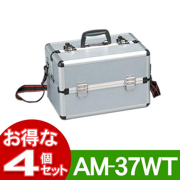 【4個セット】アルミケースAM-37WT【アイリスオーヤマ】【送料無料】