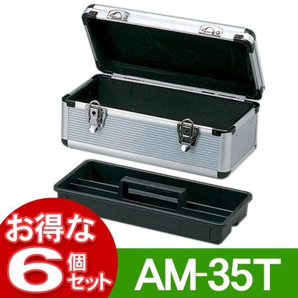 【6個セット】アルミケースAM-35T【アイリスオーヤマ】【送料無料】