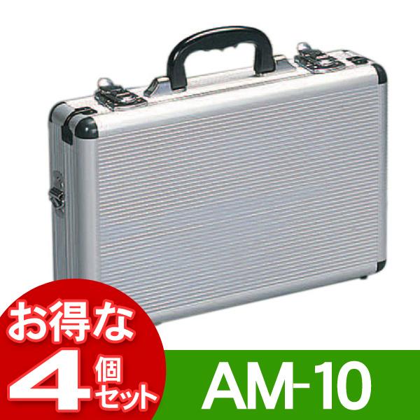 【4個セット】アルミケースAM-10【アイリスオーヤマ】【送料無料】